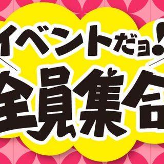 3月は「イベント盛りだくさん」!!