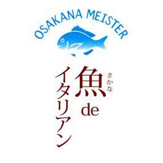 お魚のマイスターアドバイザーが厳選する、新鮮な魚介たち