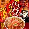 神戸ちぇりー亭 - 料理写真:3月・4月限定ラーメンは「赤唐辛子醤油らぁめん」