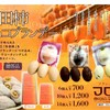 マロン - 料理写真:市田柿チョコブランデー