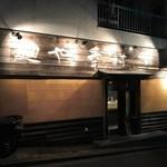 麺や 幸村 -