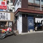 麺屋 翔 - 麺屋 翔