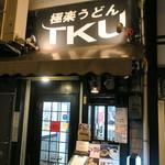 極楽うどん TKU - 2018年3月1日訪問