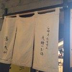 酒の九州 - お店の入口