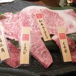 徳寿 - 「白老牛の徳寿しんら亭ランチ」。まず、塩のお肉が一人分ずつ盛られてきます。