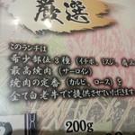 徳寿 - 「白老牛の徳寿しんら亭ランチ」メニュー。お肉の部位について。