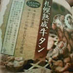 徳寿 - 札幌熟成牛タン。