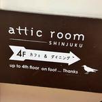 アティックルーム新宿 -