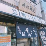 峠の蕎麦 -