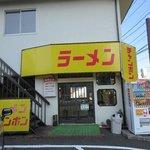 札幌ラーメンユキンコ - 店舗外観