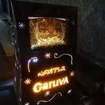 心の休憩室ガルーバ -