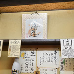 酒房 武蔵 - 日馬富士が九州場所直前に書いた色紙