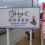 国頭港食堂 - 国道沿いに立つ店の看板。