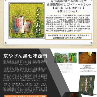 お米は高島の近江米を使用!国産黒七味もお楽しみください!!