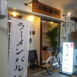 麺バル 3×3 - 麺バル 3×3(サザン)