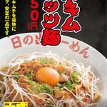 日の出らーめん - 2月限定メニュー『豚キムガッツ麺』¥950(大盛り無料)