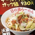 日の出らーめん - 3月限定メニュー『チーズダッカルビガッツ麺』¥930(大盛り無料)