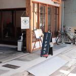 CAFE すずなり - 店舗外観