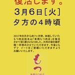大和町もつ肉店 - メイン写真: