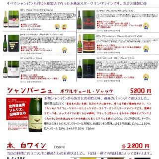 日本酒、スパークリングワイン充実してます