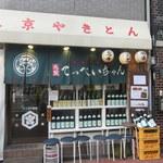 九段てっぺいちゃん - お店外観