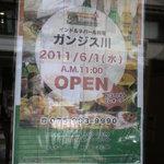 Ganjisugawa - 6月1日OPEN