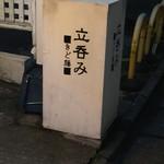 きど藤 - 店頭