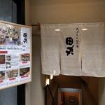 天ぷらと旬の肴 田丸 - 入口