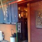 麺屋武蔵 青山 - 入り口