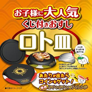 【お子様に大人気】くじ付きお寿司「ロト皿」