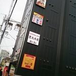 鉄板焼き居酒屋 鉄神 - 外観写真:刈谷駅徒歩2分の6F建ビルの最上階です♪