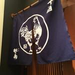 日本橋逢坂 - 暖簾