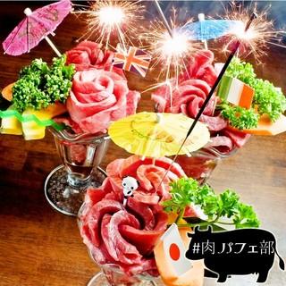 【名物】肉屋の台所特製!肉パフェ