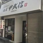 麺屋 甲武信 - 外観