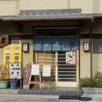 長津寿司店 - 2018年1月