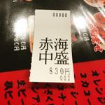 81815698 - チケット