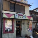 餃子苑 - 外観