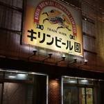 キリンビール園 本館 -