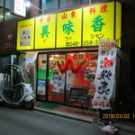 81816912 - 店舗外観(西川口駅西口徒歩4分)