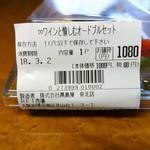 81817597 - ワインで愉しむオードブルセット ¥1,080