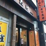 なりたけ TOKYO - facade