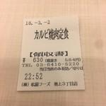 81822779 - 食券