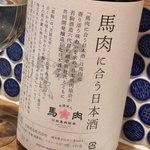 博多筑紫口 肉寿司 - 馬肉に合う酒