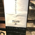 大阪粉もんバル デンナー -