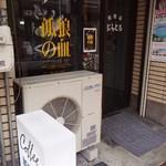 ぶらじる喫茶店 -