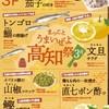 3月のおすすめ料理 ~ 高知県編 ~