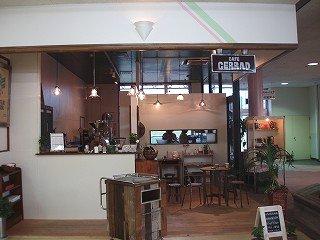 カフェ・セラード