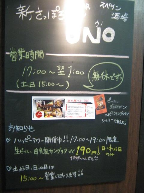 新札幌バル UNO