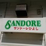 サンドーレひよし - 外観