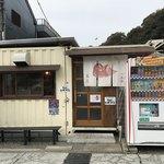 福丸 - お店入口